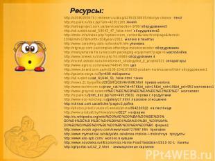 http://s30802656701.mirtesen.ru/blog/43562159005/Istoriya-chasov -текстhttp://is