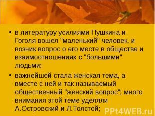 """в литературу усилиями Пушкина и Гоголя вошел """"маленький"""" человек, и возник вопро"""