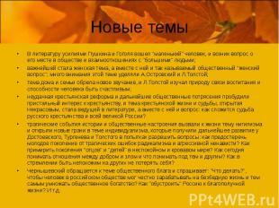 """Новые темыВ литературу усилиями Пушкина и Гоголя вошел """"маленький"""" человек, и во"""