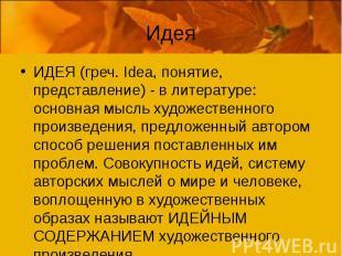 ИдеяИДЕЯ (греч. Idea, понятие, представление) - в литературе: основная мысль худ
