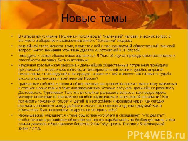 Новые темыВ литературу усилиями Пушкина и Гоголя вошел