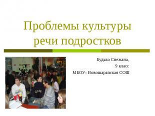 Проблемы культуры речи подростков Будько Снежана, 9 класс МБОУ- Новошарапская СО
