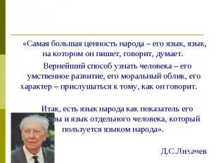 «Самая большая ценность народа – его язык, язык, на котором он пишет, говорит, д