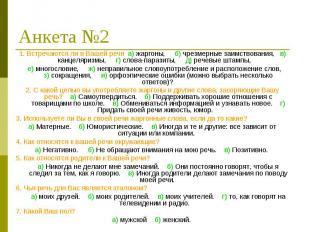Анкета №21. Встречаются ли в Вашей речи а) жаргоны, б) чрезмерные заимствования,