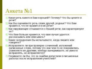 Анкета №11) Какая речь кажется Вам хорошей? Почему? Что Вы цените в речи?2) Как