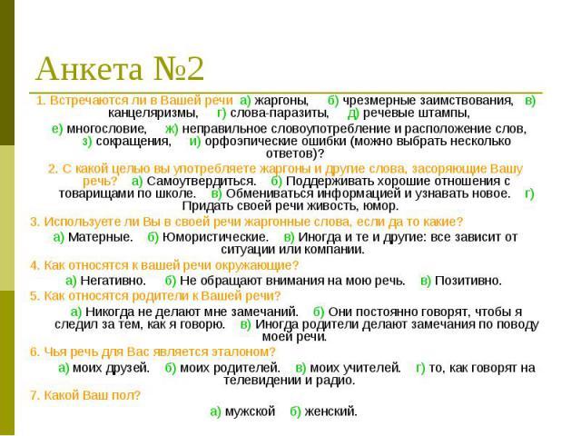 Анкета №21. Встречаются ли в Вашей речи а) жаргоны, б) чрезмерные заимствования, в) канцеляризмы, г) слова-паразиты, д) речевые штампы, е) многословие, ж) неправильное словоупотребление и расположение слов, з) сокращения, и) орфоэпические ошибки (мо…