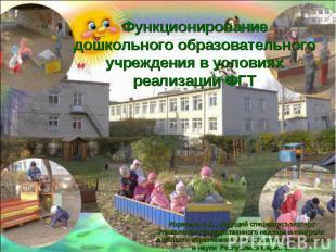 Функционирование дошкольного образовательного учреждения в условиях реализации Ф