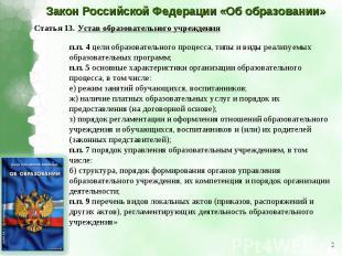Закон Российской Федерации «Об образовании»Статья 13. Устав образовательного учр