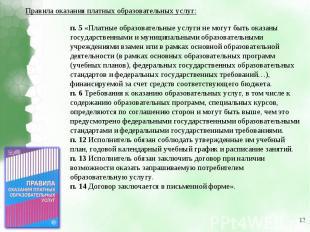 Правила оказания платных образовательных услуг:п.5 «Платные образовательные усл