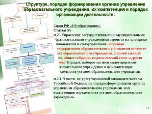 Структура, порядок формирования органов управления образовательного учреждения,