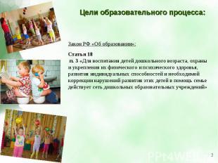 Цели образовательного процесса:Закон РФ «Об образовании»: Статья 18 п.3 «Для во