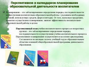Перспективное и календарное планирование образовательной деятельности воспитател