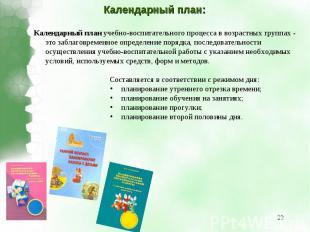 Календарный план:Календарный план учебно-воспитательного процесса в возрастных г