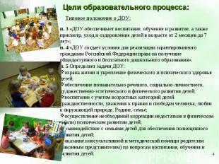 Цели образовательного процесса: Типовое положение о ДОУ: п.3 «ДОУ обеспечивает
