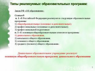 Типы реализуемых образовательных программ:Закон РФ «Об образовании»: Статья 9 п.
