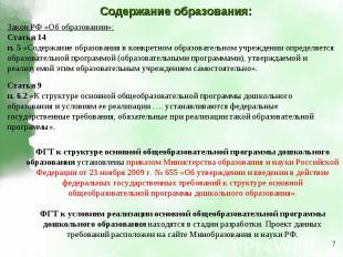 Содержание образования:Закон РФ «Об образовании»:Статья 14п.5 «Содержание образ