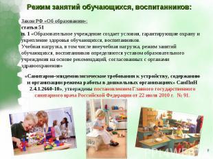 Режим занятий обучающихся, воспитанников:Закон РФ «Об образовании»:статья 51п.1