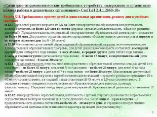 «Санитарно-эпидемиологические требования к устройству, содержанию и организации