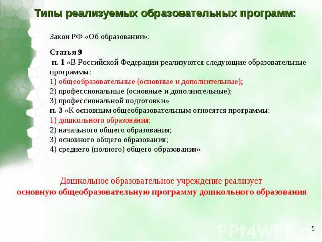 Типы реализуемых образовательных программ:Закон РФ «Об образовании»: Статья 9 п.1 «В Российской Федерации реализуются следующие образовательные программы:1) общеобразовательные (основные и дополнительные);2) профессиональные (основные и дополнитель…