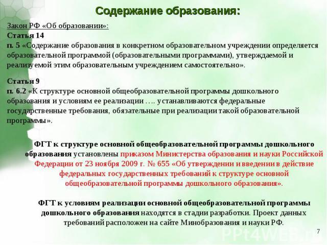 Содержание образования:Закон РФ «Об образовании»:Статья 14п.5 «Содержание образования в конкретном образовательном учреждении определяется образовательной программой (образовательными программами), утверждаемой и реализуемой этим образовательным уч…