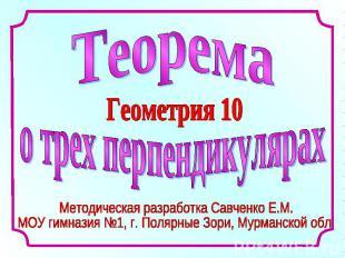 Теорема о трех перпендикулярах Геометрия 10 Методическая разработка Савченко Е.М