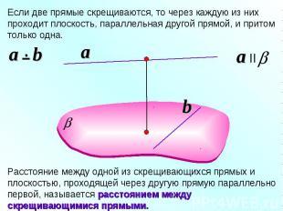 Если две прямые скрещиваются, то через каждую из них проходит плоскость, паралле