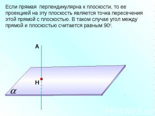 Если прямая перпендикулярна к плоскости, то ее проекцией на эту плоскость являет