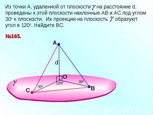 Из точки А, удаленной от плоскости на расстояние d, проведены к этой плоскости н