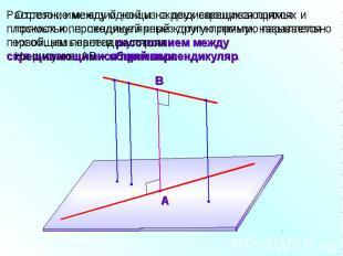 Отрезок, имеющий концы на двух скрещивающихся прямых и перпендикулярный к этим п