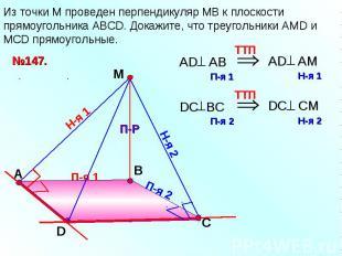 Из точки М проведен перпендикуляр МВ к плоскости прямоугольника АВСD. Докажите,