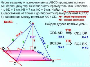 Через вершину А прямоугольника АВСD проведена прямая АК, перпендикулярная к плос
