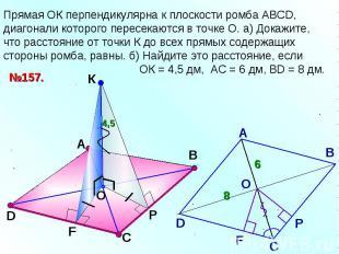 Прямая ОК перпендикулярна к плоскости ромба АВСD, диагонали которого пересекаютс