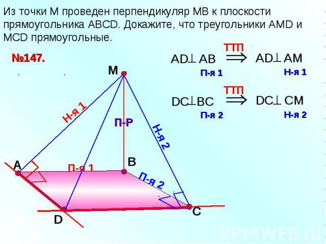 Из точки М проведен перпендикуляр МВ к плоскости прямоугольника АВСD. Докажите, что треугольники АМD и МСD прямоугольные.