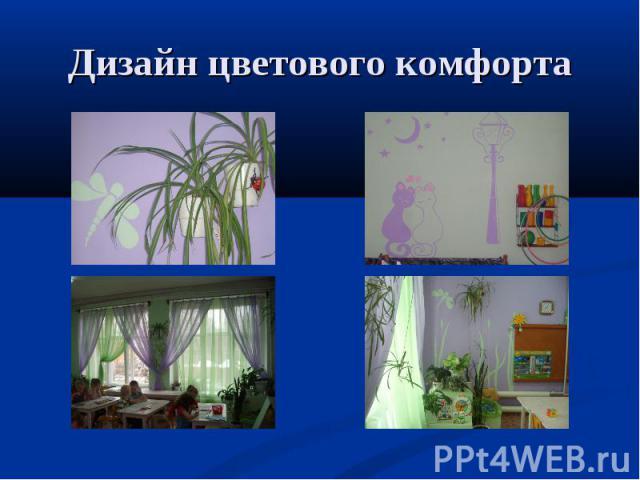 Дизайн цветового комфорта