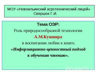 МОУ «Новоильинский агротехнический лицей» Свершок Г.И. Тема ОЭР:Роль природосооб