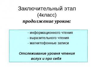 Заключительный этап(4класс)продолжение уроков: - информационного чтения- выразит