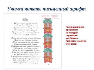 Учимся читать письменный шрифтРаскрашивание орнаментана каждой страничке учебник
