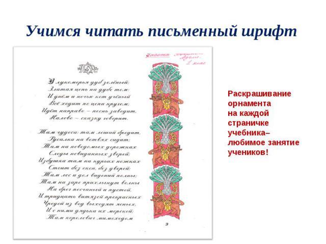 Учимся читать письменный шрифтРаскрашивание орнаментана каждой страничке учебника–любимое занятиеучеников!