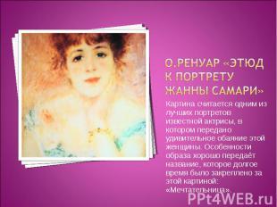 О.Ренуар «Этюд к портрету Жанны Самари»Картина считается одним из лучших портрет