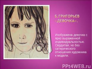 Б.Григорьев «Девочка».Изображена девочка с ярко выраженной индивидуальностью. Се