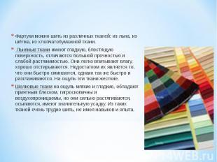 Фартуки можно шить из различных тканей: из льна, из шёлка, из хлопчатобумажной т