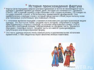 История происхождения фартукаФартук (или передник) широко распространенная и поч