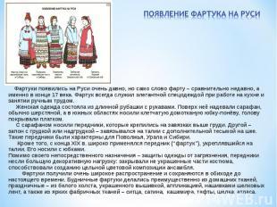 ПОЯВЛЕНИЕ ФАРТУКА НА РУСИ Фартуки появились на Руси очень давно, но само слово ф