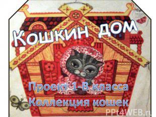 Кошкин дом Проект 1-В класса Коллекция кошек
