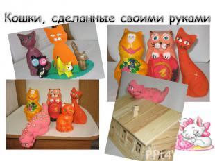 Кошки, сделанные своими руками