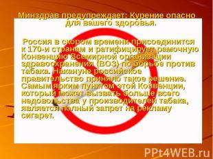 Минздрав предупреждает: Курение опасно для вашего здоровья. Россия в скором врем