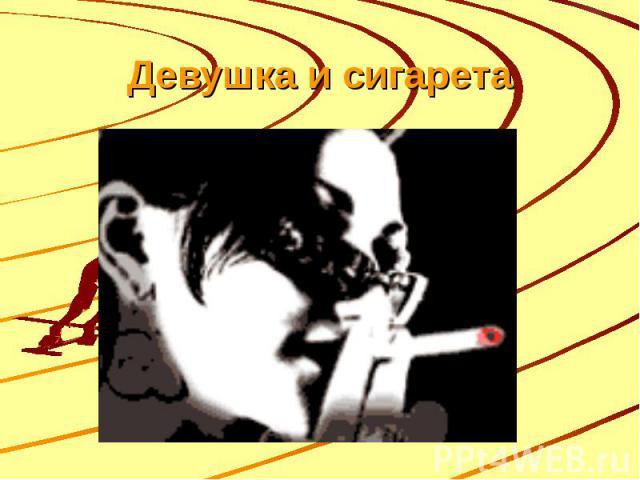 Девушка и сигарета