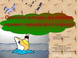 Прогноз погоды на основе примет чувашского народа Автор: учащаяся 8 «А» класса С