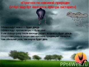 «Прогноз по неживой природе» («Ч\р\ мар ёут ёантал=к ёум=ра систерет») Облака ид