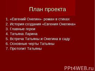 План проекта1. «Евгений Онегин»- роман в стихах2. История создания «Евгения Онег